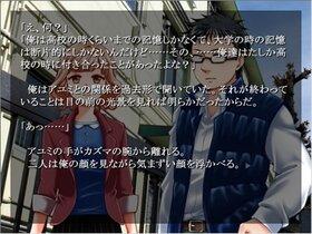あの日の記憶 Game Screen Shot3