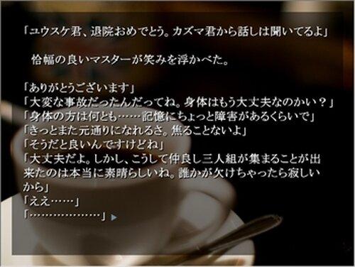 あの日の記憶 Game Screen Shot4