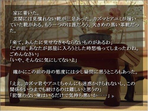 あの日の記憶 Game Screen Shot5