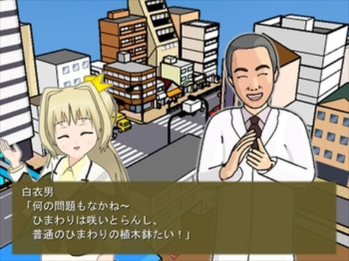 偽りの富 ~false riches~ Game Screen Shot5
