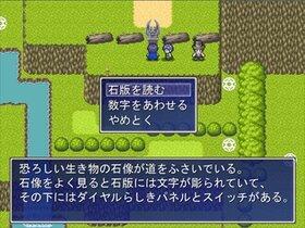 白金のヒマワリ Game Screen Shot5