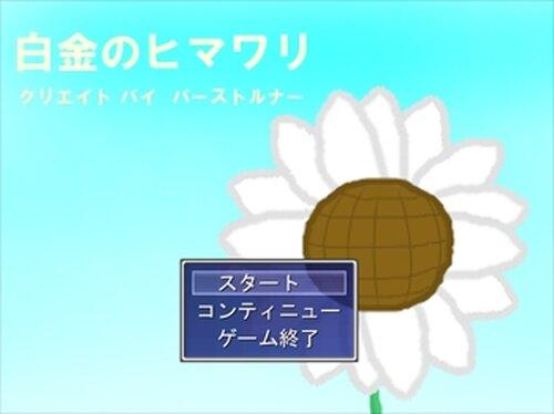 白金のヒマワリ Game Screen Shots