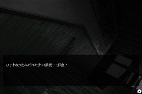 染められたひまわりと男 Game Screen Shot1