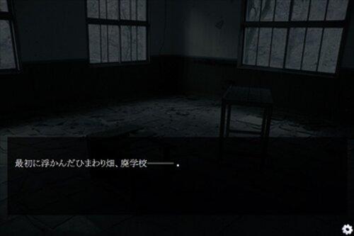 染められたひまわりと男 Game Screen Shot3