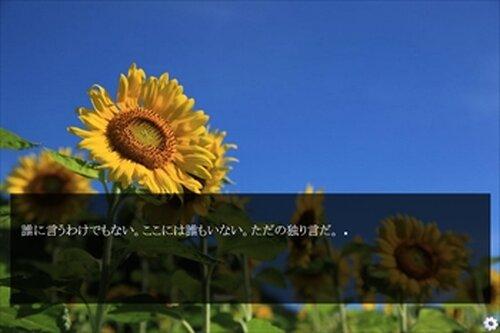 染められたひまわりと男 Game Screen Shot5