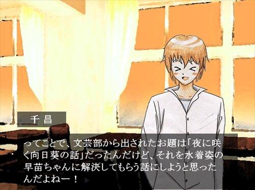 君に捧げる生物のソラゴト ~向日葵編~ Game Screen Shot1
