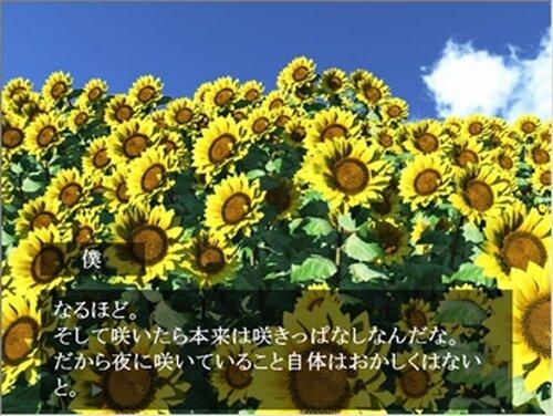 君に捧げる生物のソラゴト ~向日葵編~ Game Screen Shot3