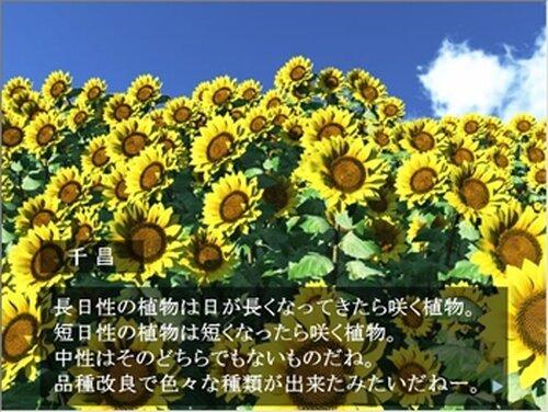 君に捧げる生物のソラゴト ~向日葵編~ Game Screen Shots