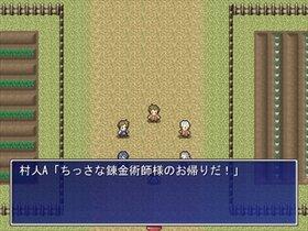 見習い錬金術師と碧の秘宝 Game Screen Shot2