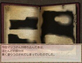 塗りつぶされた箱庭と読み解きの少女 Game Screen Shot2