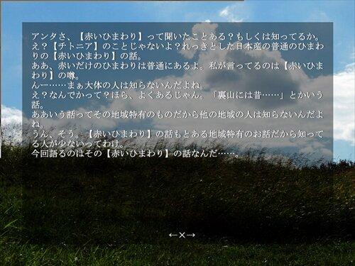 おこわ~ひまわり~ Game Screen Shot1