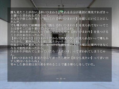 おこわ~ひまわり~ Game Screen Shot2