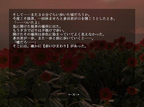 おこわ~ひまわり~ Game Screen Shot3