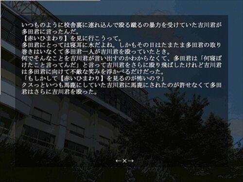 おこわ~ひまわり~ Game Screen Shot4