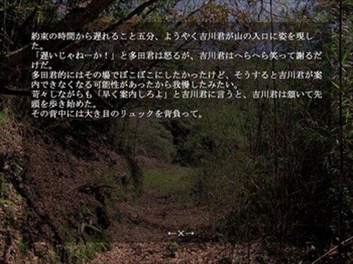 おこわ~ひまわり~ Game Screen Shot5