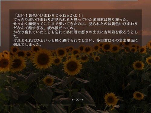 おこわ~ひまわり~ Game Screen Shots
