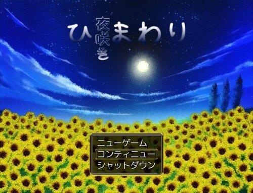 夜咲きひまわり Game Screen Shot1