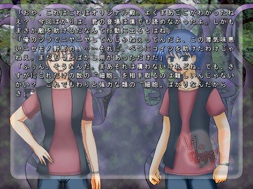 八月の化け物たち - 1/6の奇妙な真夏 -第九話 Game Screen Shot1