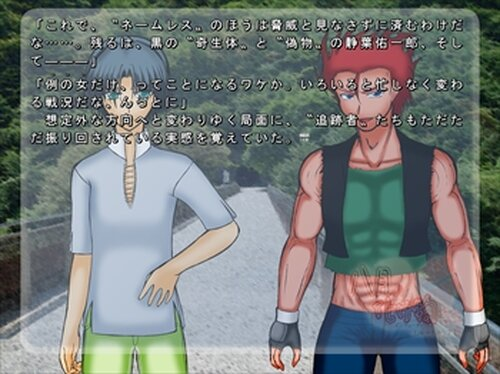 八月の化け物たち - 1/6の奇妙な真夏 -第九話 Game Screen Shot4