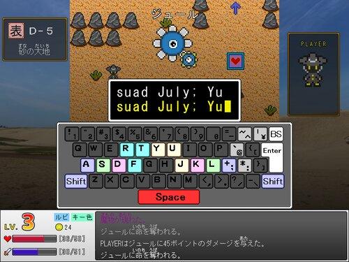 散歩するキーボード使い Game Screen Shot