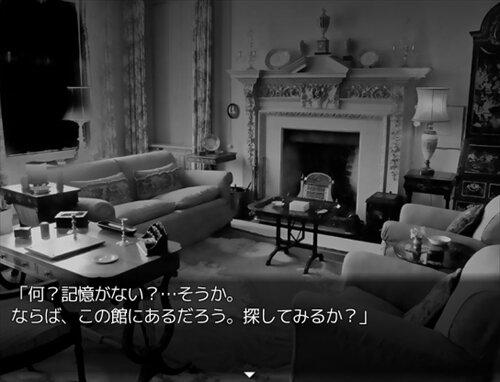 濁った雪に朽ちる館 Game Screen Shot1