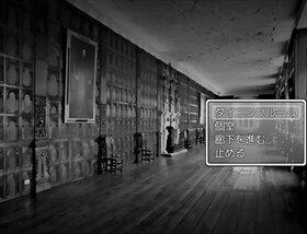 濁った雪に朽ちる館 Game Screen Shot3