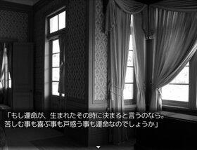 濁った雪に朽ちる館 Game Screen Shot5