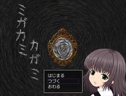 ミガカミカガミ Game Screen Shot2