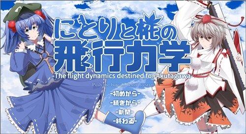 にとりと椛の飛行力学-The flight dynamics destined for Akutagawa- Game Screen Shot