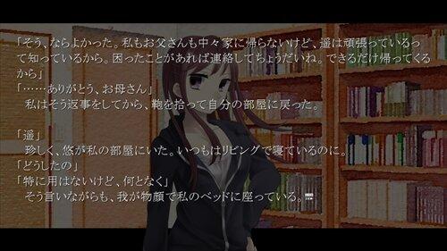 リナリアの君 Game Screen Shot1