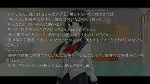 リナリアの君 Game Screen Shot3