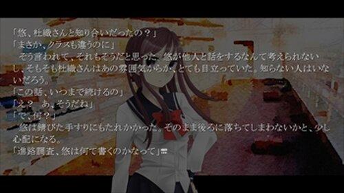 リナリアの君 Game Screen Shot5