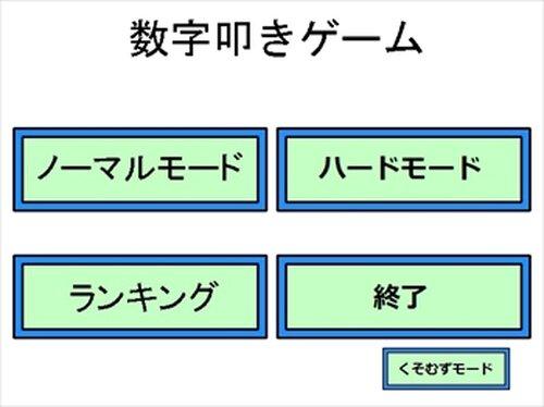 数字叩きゲーム Game Screen Shot2