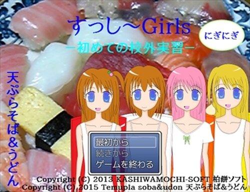 すっし~Girls-初めての校外実習-にぎにぎ Game Screen Shot2
