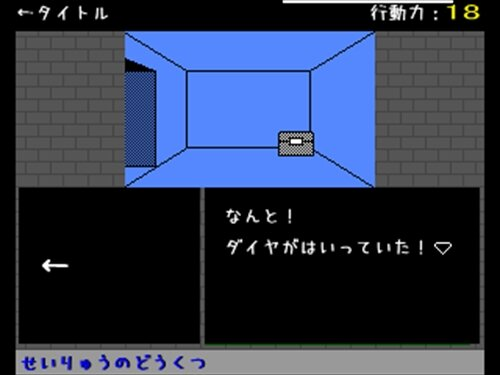 ★ビットジュエルハンター  体験版 Game Screen Shot1