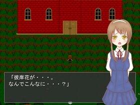 彼岸邸 改 Game Screen Shot3