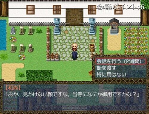 夏の幽霊飴 Game Screen Shot4