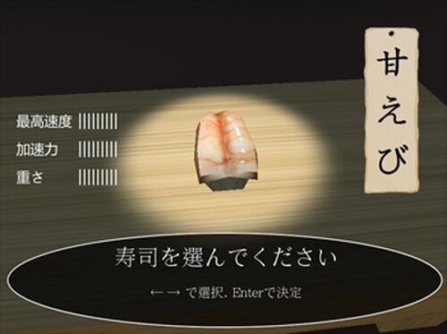 高速廻転寿司 (Kousoku Kaitenzushi) Game Screen Shot2