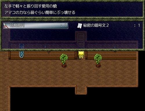 アマコの密室脱出大作戦 Game Screen Shot4