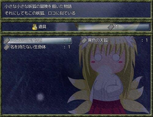 アマコの密室脱出大作戦 Game Screen Shot5